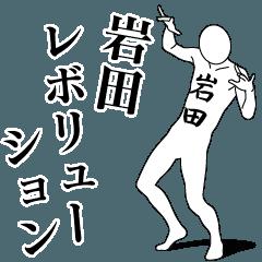 岩田レボリューション