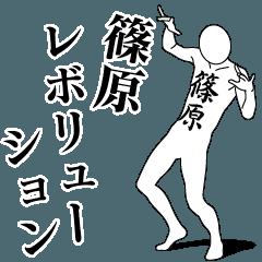 篠原レボリューション