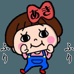 毎日使える☆おてんばあきちゃん!