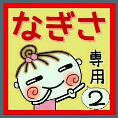 [なぎさ]の便利なスタンプ!2