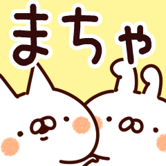 【まちゃ】専用