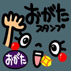 [LINEスタンプ] 【名前】おがた が使えるスタンプ。 (1)