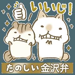 [LINEスタンプ] いいじ!ピカピカ金沢弁