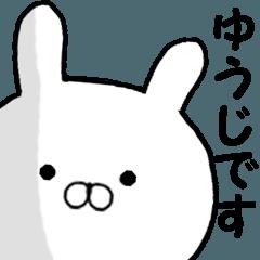 ◆◇ ゆうじ ◇◆ 専用の名前スタンプ