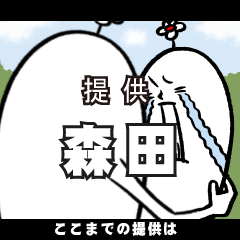 森田さんの毎日お名前スタンプ