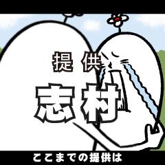 志村さんの毎日お名前スタンプ