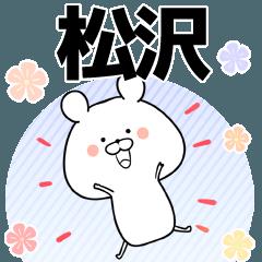 松沢の元気な敬語入り名前スタンプ(40個入)