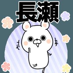 長瀬の元気な敬語入り名前スタンプ(40個入)