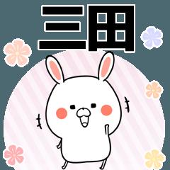 三田の元気な敬語入り名前スタンプ(40個入)