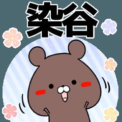 染谷の元気な敬語入り名前スタンプ(40個入)