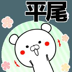 平尾の元気な敬語入り名前スタンプ(40個入)
