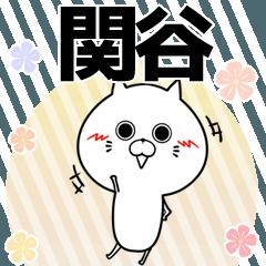 関谷の元気な敬語入り名前スタンプ(40個入)
