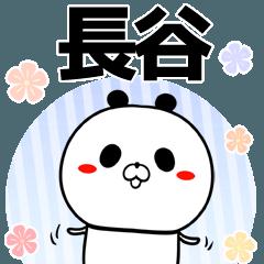長谷の元気な敬語入り名前スタンプ(40個入)