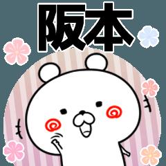 阪本の元気な敬語入り名前スタンプ(40個入)