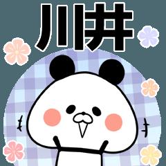 川井の元気な敬語入り名前スタンプ(40個入)