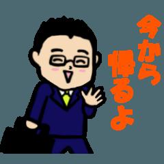 [LINEスタンプ] 家族編 眼鏡をかけたさわやかサラリーマン8 (1)