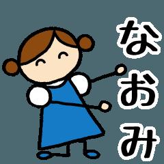 【 なおみ 】 専用お名前スタンプ