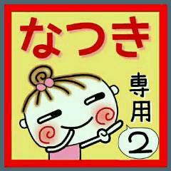 [なつき]の便利なスタンプ!2