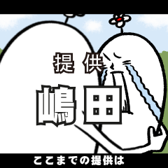 嶋田さんの毎日お名前スタンプ
