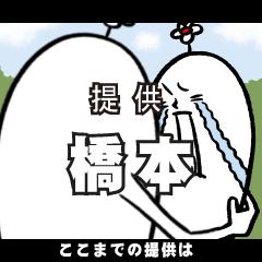 橋本さんの毎日お名前スタンプ