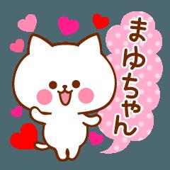 大好きな♡まゆちゃん♡に送ろうスタンプ