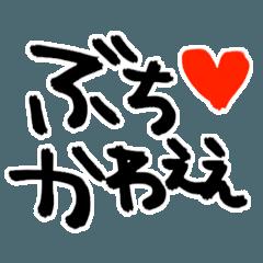 広島弁 デカ文字