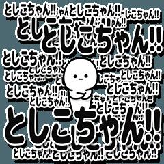としこちゃんデカ文字シンプル