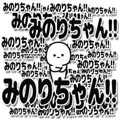 みのりちゃんデカ文字シンプル