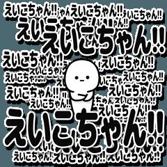 えいこちゃんデカ文字シンプル