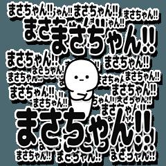 まさちゃんデカ文字シンプル