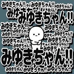 みゆきちゃんデカ文字シンプル