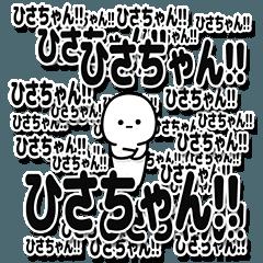 ひさちゃんデカ文字シンプル