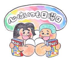 [LINEスタンプ] Everyday always sunday!!