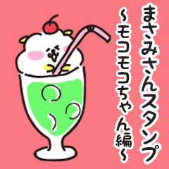 まさみさんスタンプ ~モコモコちゃん編~