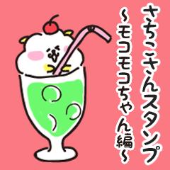 さちこさんスタンプ ~モコモコちゃん編~