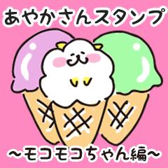 あやかさんスタンプ ~モコモコちゃん編~