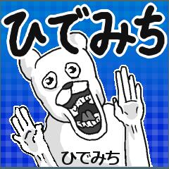 【ひでみち/ヒデミチ】専用名前スタンプ