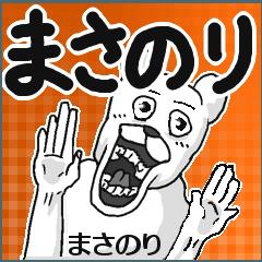 【まさのり/マサノリ】専用名前スタンプ