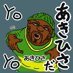 【あきひさ】専用名前スタンプだYO!