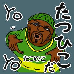 【たつひこ】専用名前スタンプだYO!
