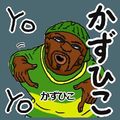 【かずひこ】専用名前スタンプだYO!