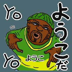 【ようこ/ヨウコ】専用名前スタンプだYO!