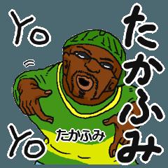 【たかふみ】専用名前スタンプだYO!