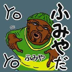【ふみや/フミヤ】専用名前スタンプだYO!