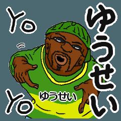 【ゆうせい】専用名前スタンプだYO!