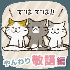 チャンパチとあそぼ【敬語編】