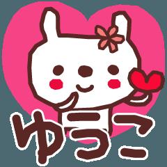 ★ゆ・う・こ・ち・ゃ・ん★