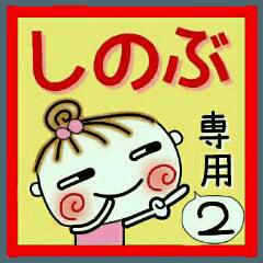 [しのぶ]の便利なスタンプ!2