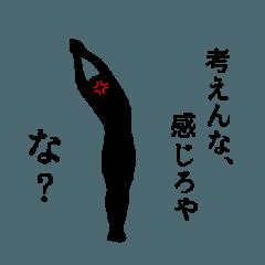 ヨガと怒りと関西弁