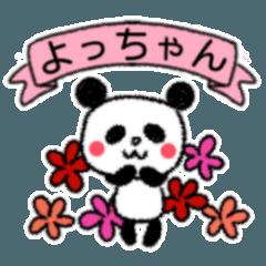 可愛いパンダのよっちゃんスタンプ